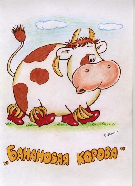 БанановаяКорова