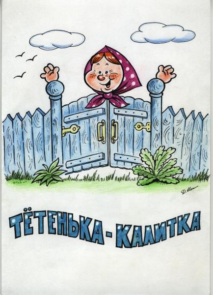 ТетенькаКалитка